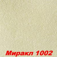 Жидкие обои Миракл 1002  Декоративная штукатурка SILK PLASTER