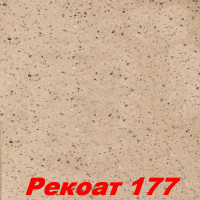 Жидкие обои Рекоат 177 Декоративная штукатурка SILK PLASTER