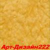 Жидкие обои Арт Дизайн 254 Шёлковая декоративная штукатурка SILK PLASTER