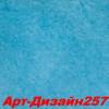 Жидкие обои Арт Дизайн 234 Шёлковая декоративная штукатурка SILK PLASTER