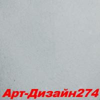 Жидкие обои Арт Дизайн 274 Шёлковая декоративная штукатурка SILK PLASTER
