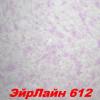 Жидкие обои Эйр Лайн 605 Шёлковая декоративная штукатурка SILK PLASTER