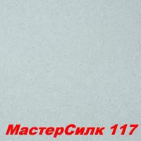 Жидкие обои Мастер Силк 117  Шёлковая декоративная штукатурка SILK PLASTER