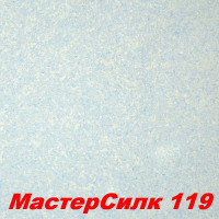 Жидкие обои Мастер Силк 119  Шёлковая декоративная штукатурка SILK PLASTER