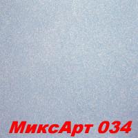 Декоративная штукатурка MIXART 034